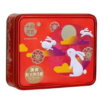 October 5th 十月初五 - Red Bean 1 Yolk 蛋黃紅豆沙 (4 pieces)